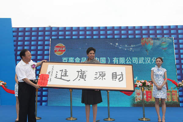 The new plant is the first in central China.