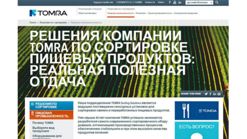 TOMRA's new Russian Website